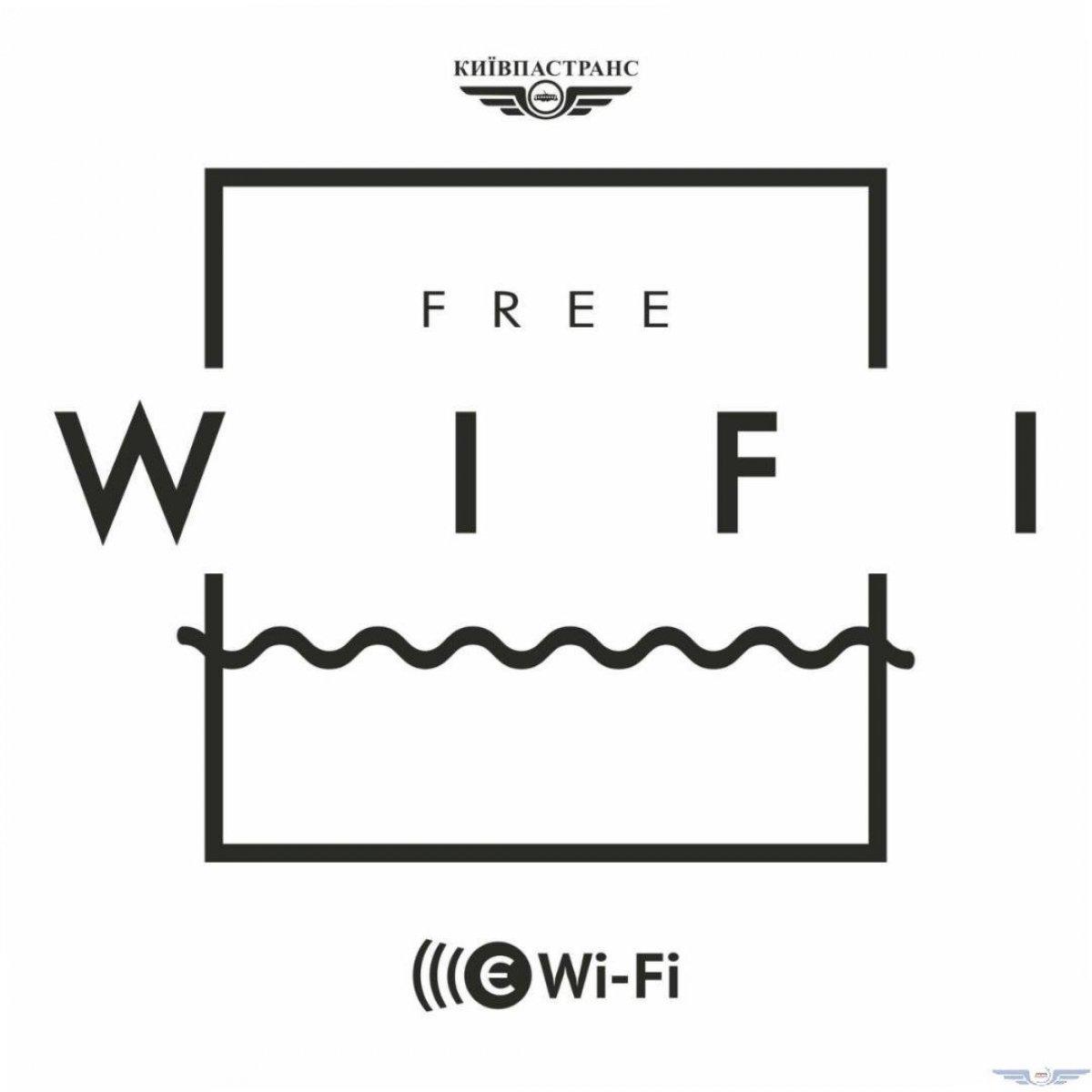 Київпастрансу буде Wi-Fi