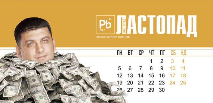 Відомий блогер Богдан Процишин випустив свій черговий політично-сатиричний календар на наступний рік.