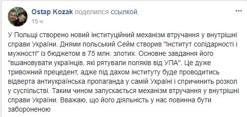Скріншот посту (facebook.com/Украинские меморіали)