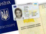 В Україні знову дозволили видавати паспорти старого зразка