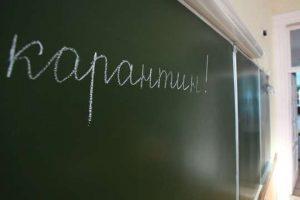 У 13 школах столиці частково скасували заняття через карантин