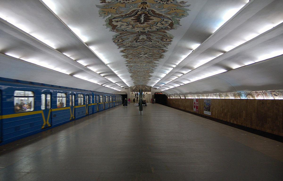 метро киев станция