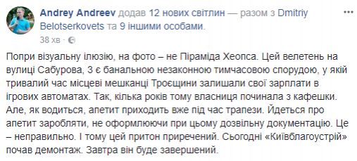 """У Києві демонтують гігантський МАФ – """"піраміду"""""""