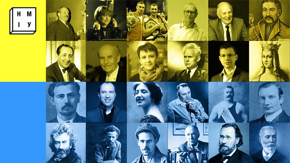 26 українців що змінили історію