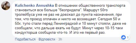 Тиснява в київській електричці: приїхав транспорт з меншою кількістю вагонів