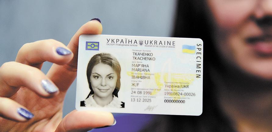 внутрішній біометричний паспорт