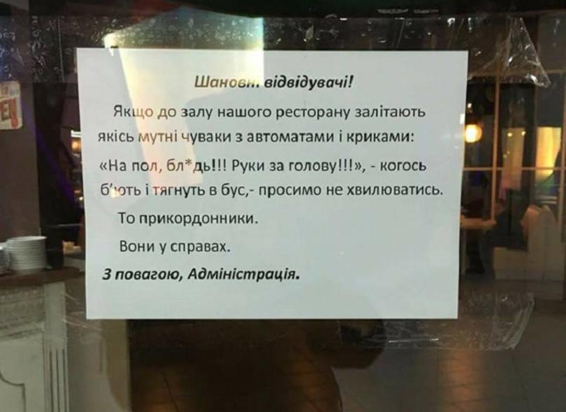 У столичній піцерії креативно відреагували на затримання Саакашвілі