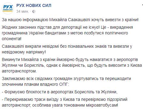 Саакашвілі видворили з України