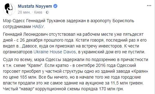 """В """"Борисполі"""" затримали мера Одеси та його заступника"""
