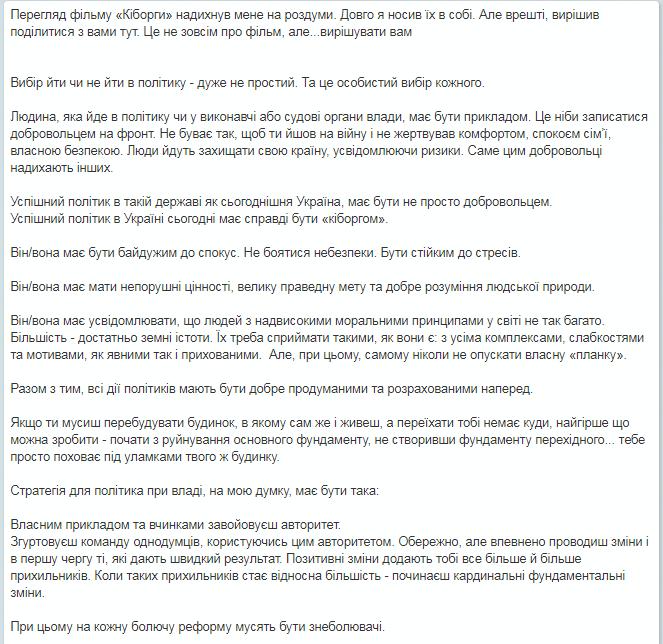 Вирішувати вам: Вакарчук зробив заяву про ціль у політиці