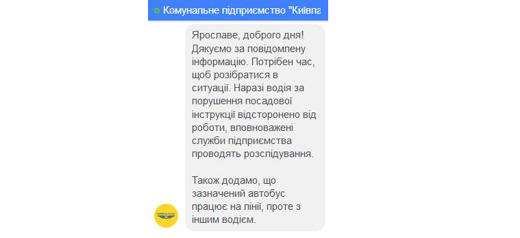 На Березняках водій автобуса №108 регулярно ігнорував зупинки на своєму маршруті і не підбирав пасажирів.