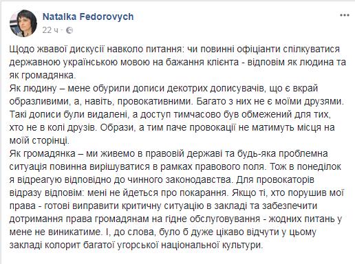 """Співробітники ресторану """"Угорський дім"""" у Києві відмовилися обслуговувати клієнта, який розмовляє українською мовою."""