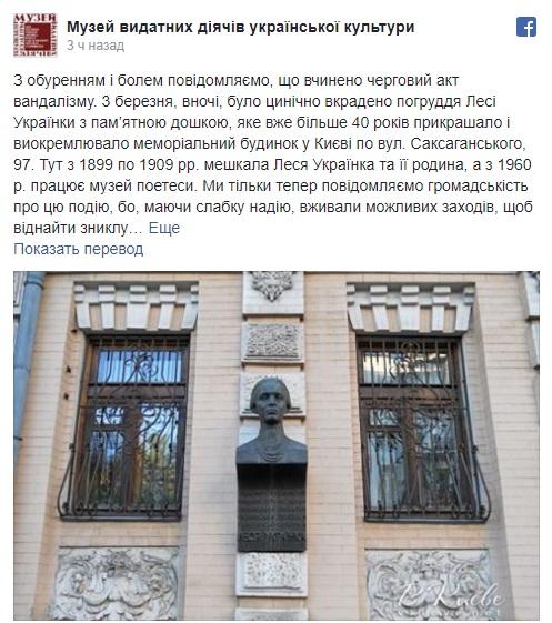Вандали вкрали бюст Лесі Українки зі стіни її музею (фото)