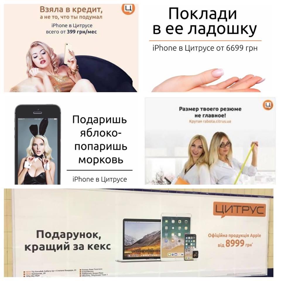 Торговельну мережу «Цитрус» звинувачують у сексизмі через рекламу