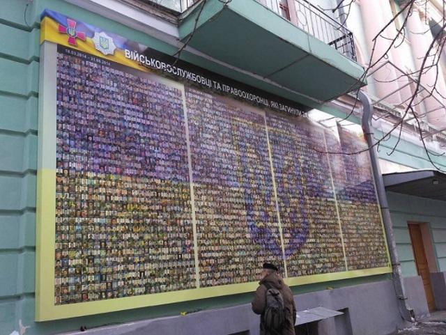 Стіну пам'яті загиблих в АТО