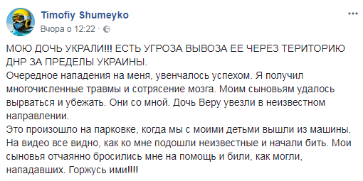 У Києві викрали восьмирічну дівчинку