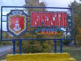 Місто в Київській області перейменують