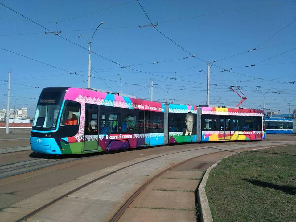 У Києві запустили трамвай з портретом Валерія Лобановського (фото)