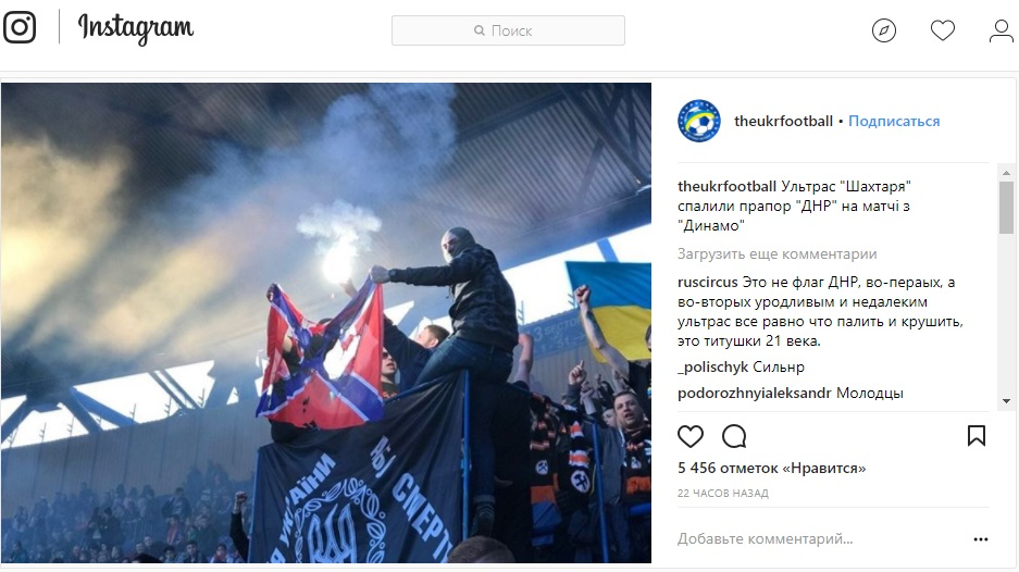 """На матчі """"Динамо"""" і """"Шахтаря"""" спалили прапор т.зв. """"новоросії"""" (фото)"""