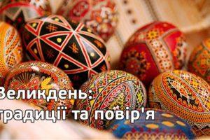 Великдень: традиції та повір'я найбільшого свята християн
