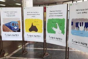 Гусь в метро: правила поведінки в підземці від відомого інтернет-персонажа (фото)