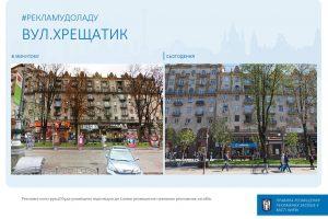 У центрі Києва прибрали рекламні білборди (фото)