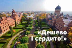 Бюджетний відпочинок в Україні: 13 найдешевших міст для подорожі цього року
