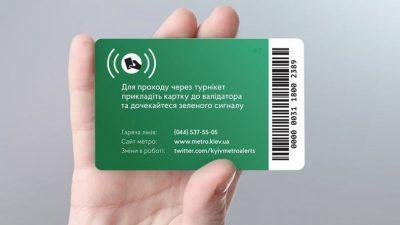 Кияни продають безконтактні картки метро в інтернеті