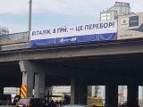 «Віталік, це перебір»: в Києві з'явилися банери із зверненням до Кличка (фото)