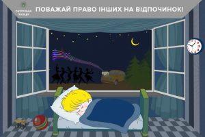 «Поважай право інших на відпочинок». Правоохоронці нагадують мешканцям про «тихий час» вночі
