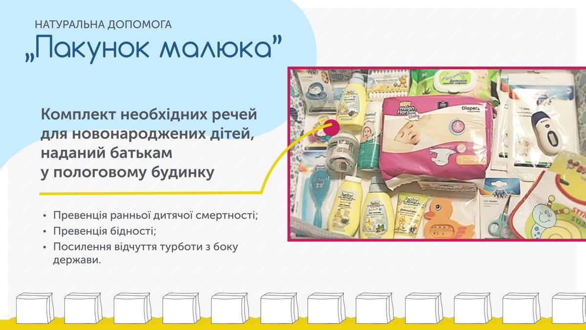 З вересня батьки новонароджених отримуватимуть «пакунок малюка». Перелік речей