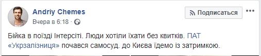 Скріншот поста (facebook.com/andriy.chemes)