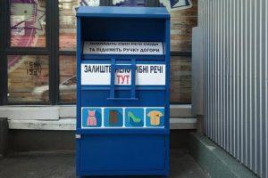 У Києві встановили «кошики добра» для збору одягу нужденним (фото)