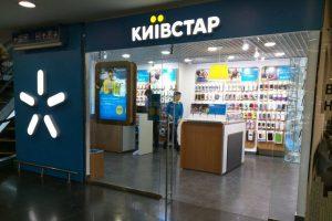 «Київстар» закриє 13 старих тарифних планів