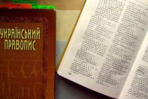 Индик, Атени і унтерофіцер: п'ять ключових змін в українському правописі