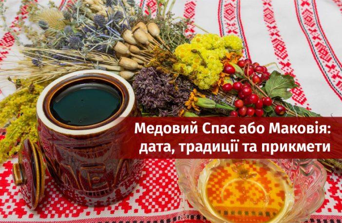 14 серпня – свято Маковія або медово-маковий Спас: традиції та прикмети