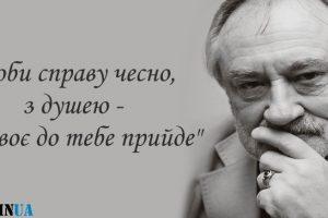 10 глибоких цитат Богдана Ступки про життя і війну