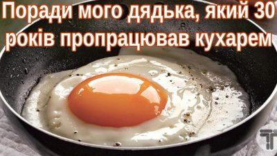 Поради мого дядька, який 30 років пропрацював кухарем: «Соліть не яєчню, а олію, на якій вона смажиться!»