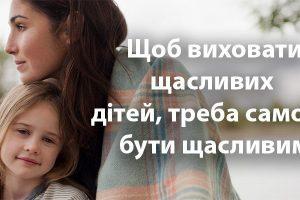 7 помилок, які ми чинимо з любові до дітей