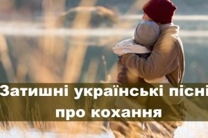 10 романтичних українських пісень, які надихають любити