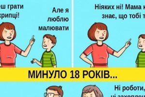 10 батьківських помилок, які не повинні стати вашими