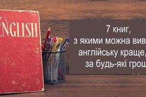 7 книг, з якими можна вивчити англійську краще, ніж за будь-які гроші