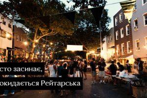 У центрі Києва перекриють рух через вуличну вечірку