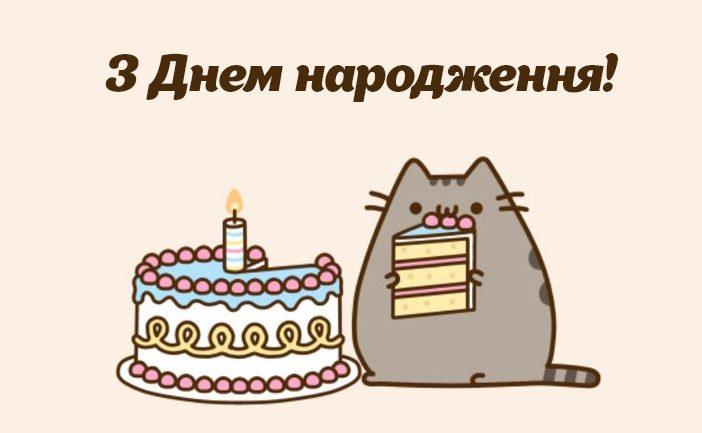 Картинки з Днем народження українською: листівки та привітання