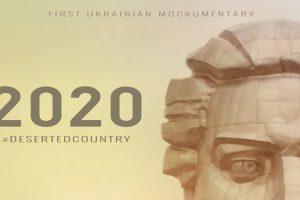 У кінопрокат виходить фільм про безлюдну Україну (відео)