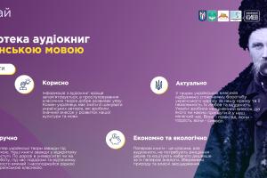В Україні з'явиться перша онлайн-бібліотека аудіокниг українською мовою (відео)