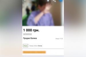 На Київщині школярі продавали однолітка (відео)