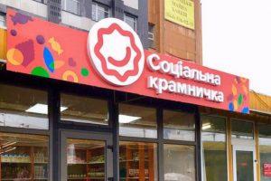Біля ринку «Почайна» відкрився соціальний магазин