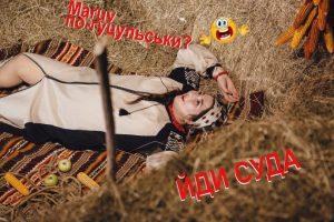 Коломиянка переспівала пісню MARUV на гуцульський манер (відео)