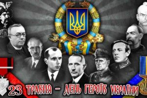 23 травня – День героїв України. Свято на честь українських вояків — борців за волю України